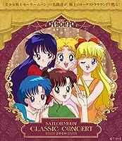 美少女戦士セーラームーン Classic Concert ALBUM 2018