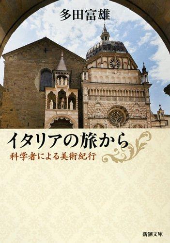 イタリアの旅から―科学者による美術紀行 (新潮文庫)