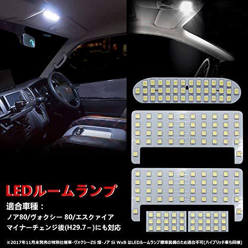 OPPLIGHT ヴォクシー80 ノア80 LED ルームランプ エスクァイア ZWR80 ZRR8# 室内灯 専用設計 爆光 ホワイト...