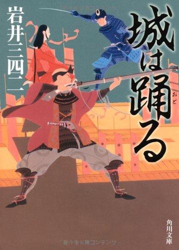 KADOKAWA『城は踊る』