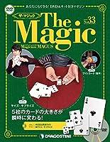 ザ・マジック 33号 (サイズ・サプライズ) [分冊百科] (DVD・マジックアイテム付)
