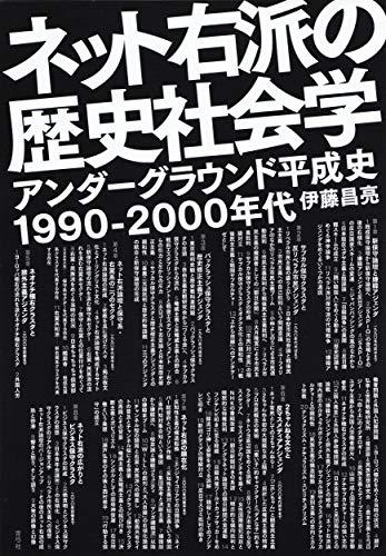 ネット右派の歴史社会学 アンダーグラウンド平成史1990-2000年代