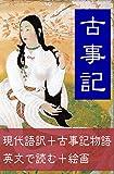 古事記(完全版): 現代語訳+古事記物語+英文と絵画で読む
