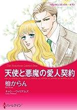 天使と悪魔の愛人契約 (ハーレクインコミックス)