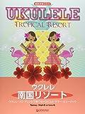 ウクレレ/南国リゾート ~ウクレレ1本で奏でるトロピカル名曲集 模範演奏CD付 楽譜