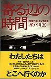 寄る辺の時間―90年代ニッポンの原景