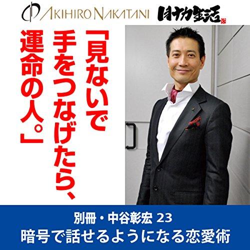 『別冊・中谷彰宏23「見ないで手をつなげたら、運命の人。」――暗号で話せるようになる恋愛術』のカバーアート