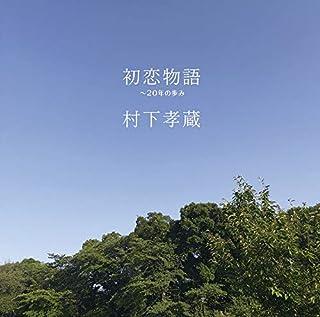 初恋物語 (特典なし)