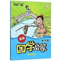 漫画国学启蒙:弟子规