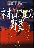 ネオ山口組の野望 (角川文庫)