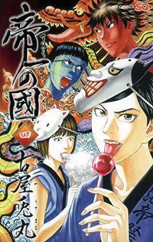 帝一の國 4 (ジャンプコミックス)