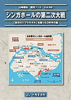 [山崎雅弘]のシンガポールの第二次大戦