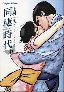 同棲時代―Complete edition (中) (fukkan.com)
