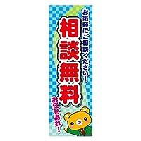 のぼり/のぼり旗『相談無料/無料相談/相談会』180×60cm B柄