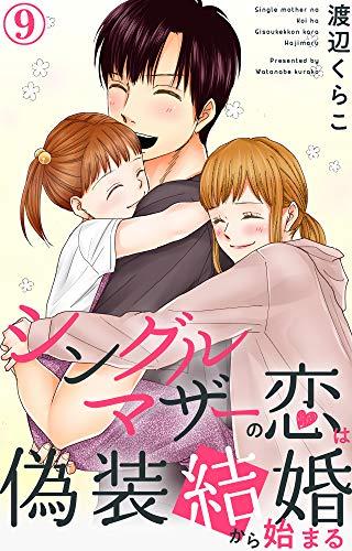 シングルマザーの恋は偽装結婚から始まる 9 (素敵なロマンス)