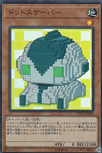 遊戯王 LVDS-JPB02 ドットスケーパー (日本語版 スーパーレア) LINK VRAINS DUELIST SET