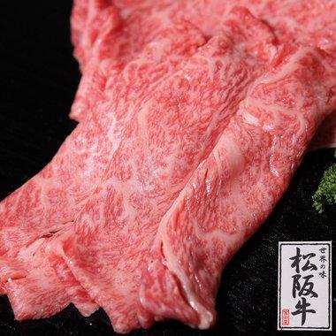 松阪牛(A5ランク)肩肉すきやき用 100g