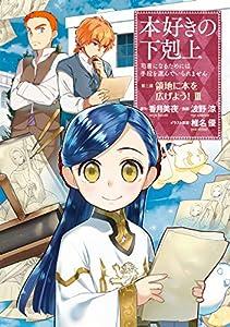【マンガ】本好きの下剋上 第三部 3巻 表紙画像