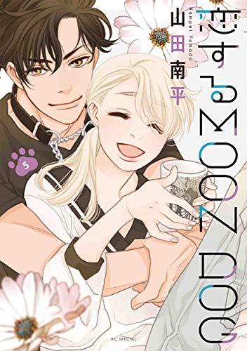 恋するMOON DOG 5 _0