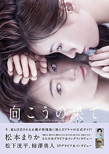 「WOWOWオリジナルドラマ 向こうの果て」OFFICIAL BOOK (TVガイドMOOK 71号)