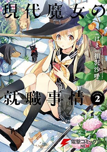 現代魔女の就職事情(2) (電撃コミックスNEXT)