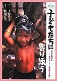 子どもたちに寄り添う―カンボジア 薬物・HIV・人身売買との闘い (JULA BOOKSブックレット)