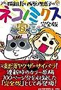 猫組長と西原理恵子のネコノミクス宣言 完全版