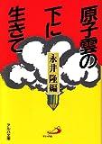 原子雲の下に生きて―長崎の子供らの手記 (アルバ文庫)