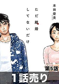 [本田優貴]の[1話売り]ただ離婚してないだけ 第5話 (ヤングアニマルコミックス)