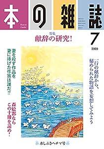 7月 水しぶきヘチマ号 No.445