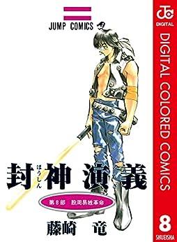 [藤崎竜]の封神演義 カラー版 8 (ジャンプコミックスDIGITAL)