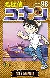 名探偵コナン 1-98巻セット