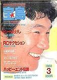 宝島 1982年 3月号 ビートたけし RCサクセション 杉浦茂 はっぴいえんど(松本隆 細野晴臣 大瀧詠一 鈴木茂)