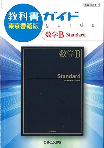高校教科書ガイド 数学B Standard [数B317]