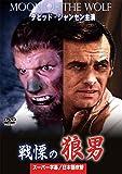 戦慄の狼男[DVD]