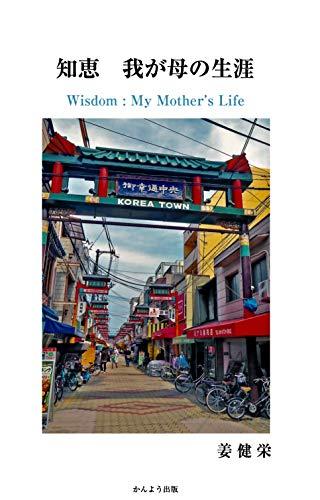 知恵 ー我が母の生涯ーの詳細を見る