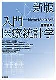 新版 入門医療統計学