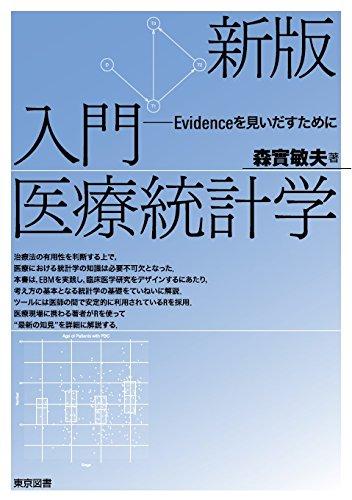 新版 入門 医療統計学 -Evidenceを見いだすために