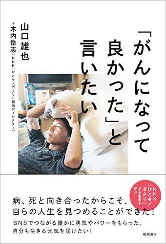「がんになって良かった」と言いたい - 山口雄也+木内岳志