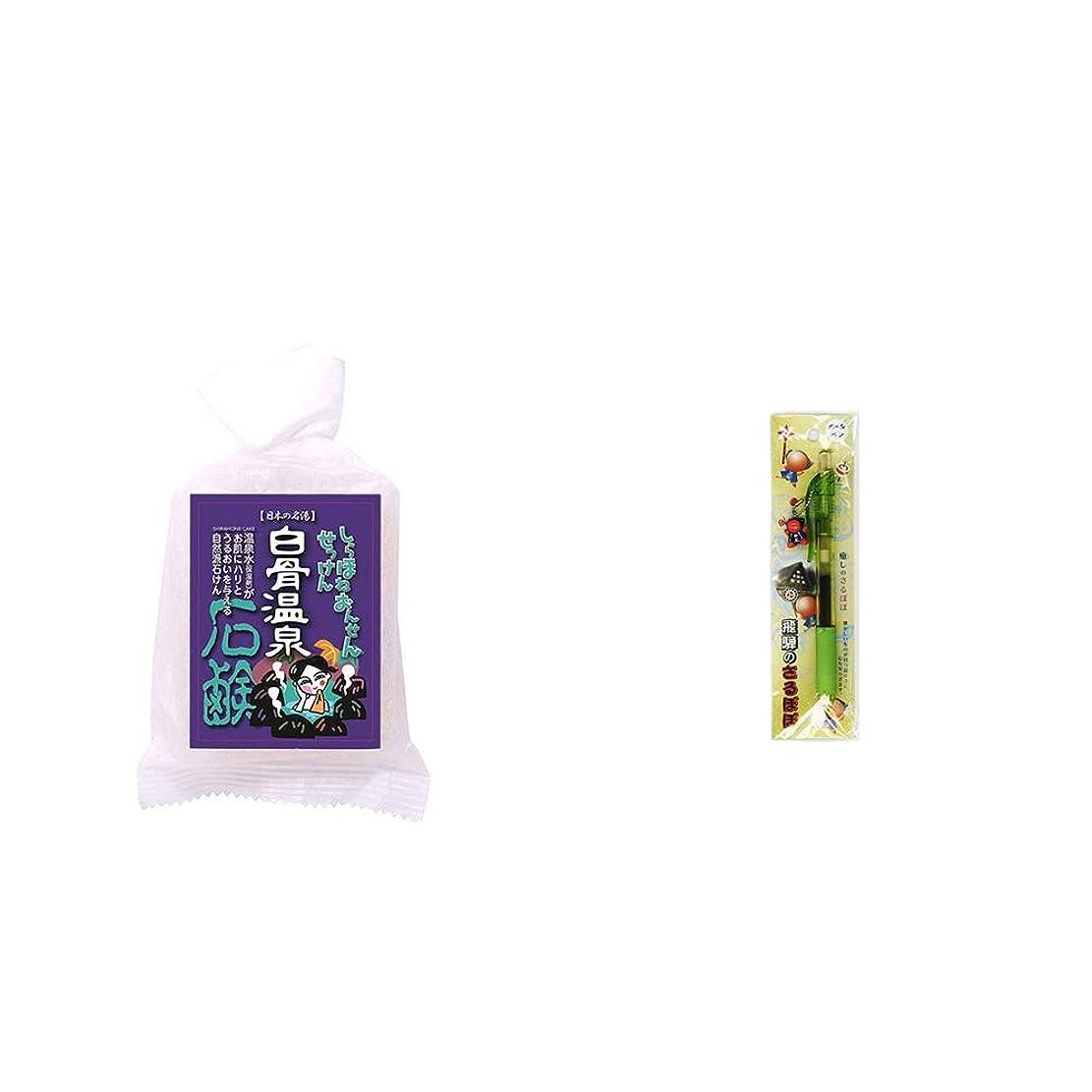 感情スペア陰気[2点セット] 信州 白骨温泉石鹸(80g)?さるぼぼ 癒しボールペン 【グリーン】