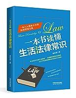一本书读懂生活法律常识