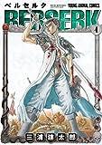 ベルセルク 4 (ヤングアニマルコミックス)