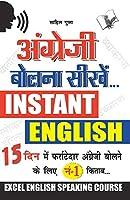 Angreji Bolna Sikhen Hindi