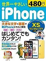 世界一やさしい iPhone XS/XS Max/XR 対応 (インプレスムック)
