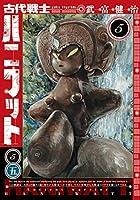 古代戦士ハニワット コミック 1-5巻セット