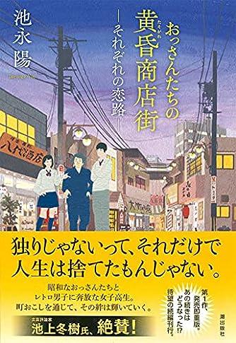 おっさんたちの黄昏商店街――それぞれの恋路 (潮文庫 い 6)