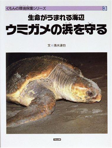 生命がうまれる海辺 ウミガメの浜を守る (くもんの環境保護シリーズ)の詳細を見る