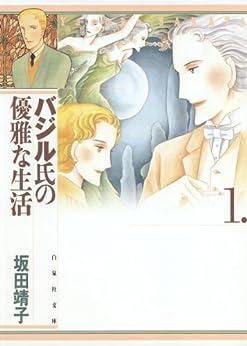 [坂田靖子]のバジル氏の優雅な生活 1 (白泉社文庫)