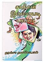Jathigal Illaiyadi Papa - Tamil