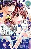 キミと楽園ROOM(2) (フラワーコミックスα)